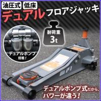 【送料無料】 幅広い車種に対応できるデュアルジャッキです。  ローダウン車にも最適、最低位70mm〜...