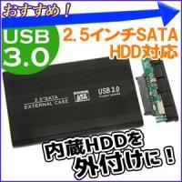 内蔵HDDを外付けに! 2.5インチSATA HDD対応 ACアダプタ不要  使わなくなった2.5イ...