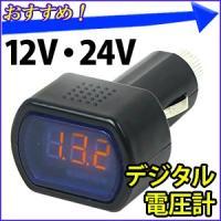 ・シガー差し込み式のデジタル電圧計 ・パッと見やすいLED表示 ・DC12V/24V両方に使用可能 ...