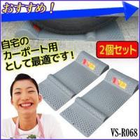 3ステップの簡単設置タイプ 設置場所の砂やゴミを取り除いてキレイにして、両面テープの保護シールを剥い...