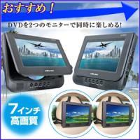 【送料無料】 7インチワイド液晶デジタルスクリーンを採用 お車のシガー電源に挿すだけでご使用いただけ...
