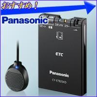 ETCカードの有効期限をしっかりお知らせ、小型スピーカ内蔵アンテナ 1.通常音声ガイド 2.カード未...