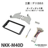 三菱 デリカ D:5用カーAV取付キット  2DIN表記は2DINサイズカーAVが1機種。 又は、1...