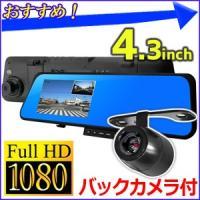 バックカメラ付きで駐車録画も可能 上書式連続録画機能付き シガー連動機能付き 音声録音機能付き 内蔵...