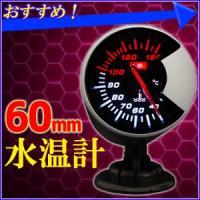 【送料無料】 水冷式の機器において冷却水の温度を指示する計器、測定器水冷エンジンになくてはならないL...