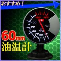【送料無料】 エンジンオイルの温度を測るメーターです。 エンジンオイルの温度が正常か否かを確認するメ...