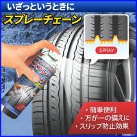 いざっ!というときに  雪道や路面凍結でタイヤが滑りやすいときにスプレーするだけでスリップ防止効果が...
