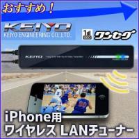 地デジ放送(ワンセグ)をチューナーで受信して、お手持ちのiPhoneに向けて無線LANトランスミッタ...