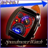 遊び心溢れた斬新なデザイン  文字盤の数字の点灯部分で時間を読み取るスピードメーターモチーフの腕時計...