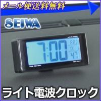 【メール便送料無料】  標準時刻電波を受信することにより、 日本標準時刻・カレンダー情報を自動補正し...