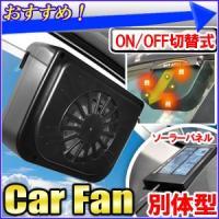 炎天下の車内の温度上昇を抑える!  窓の細い隙間に設置し、車内の熱い空気を排気できます。 太陽電池で...