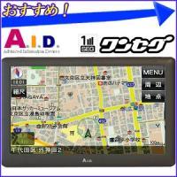 オープンストリートマップ(OSM)最新地図 一方通行表示対応 ワンセグチューナー内蔵 音楽、動画、写...