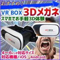 スマホをVR BOX装着し、VR BOX 3Dグラスをかけると! スーパー3D映像効果と素晴らしい感...