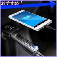 【メール便送料無料】 スマートフォンの音楽を聴きながら充電できる、FMトランスミッター  micro...