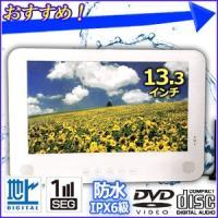 13.3型高精細&ワイド液晶モニターで高画像再生 「立てる」「壁掛けする」の2WAY視聴スタ...