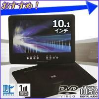 ポータブルDVDプレーヤー 本体 フルセグ ワンセグ 車載 10.1インチ DVD-F101 液晶 モニタ SD USB AV端子 搭載 3電源 AC DC 地デジ テレビ CPRM 訳あり