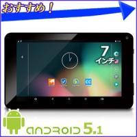 クアッドコア+Android5.1搭載のお手軽タブレット 動画再生や写真撮影もこなします!  無線L...