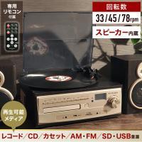 レコードプレイヤー USB SD MP3 デジタル変換 カセット レコード ラジオ CD 録音 スピーカー内蔵 マルチコンポ マルチレコードプレイヤー VS-M007 再生