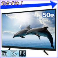 【送料無料】 50型3波PVR、ARC、番組録画機能付きTVです。  壁掛けや緊急速報通知、留守録に...