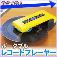 レコードプレーヤー 回転数は33/45回転の2段階の選択が可能。 EP/LP盤の再生に対応し、穴の大...