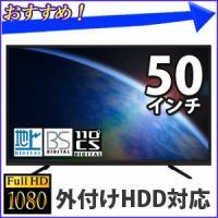 地デジ/BS/110度CSデジタル放送に対応 地デジはもちろん、BSやCSといった衛星放送にも対応し...