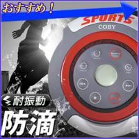 【送料無料】 衝撃に強い素材と仕組み&防滴使用でスポーツしながら 使用が可能な携帯型CDプレーヤー ...