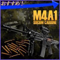 アメリカ全軍で使用されている世界最強M4A1カービンモデルの電動ガンです。 数々の戦争、紛争に使用さ...