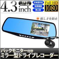 バックカメラ付きで後方もばっちり撮影 高画質のフルハイビジョン  商品詳細 型式:VS-AKFHD4...