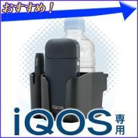 iQOSポケットチャージャー・iQOSホルダー専用収納スペースが付いたドリンクホルダー。 iQOSポ...