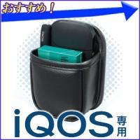 iQOSをひとまとめに収納できるレザー調ソフトケース iQOSポケットチャージャー・iQOSホルダー...