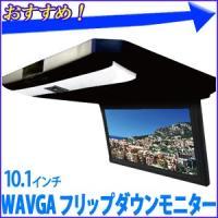 10.1型の大型高精細モニターで美しく迫力ある映像を満喫 約180万画素を誇るWSVGAパネルが、迫...