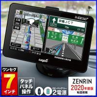 日本国内市場の8割を占める地図データのトップブランド「ゼンリン」の2018年春版地図を搭載! さらに...