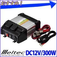 AC100Vコンセントが2口、DC12Vシガープラグが1口、USBポート2口の3way構成 家電から...