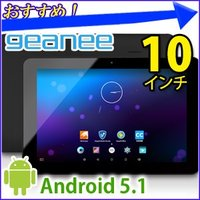 Android 5.1搭載 快適に使えるクアッドコアプロセッサー 大画面10.1インチディスプレイ ...