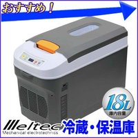 薄型ドアの仕様でたっぷり入る! ボタン1つで冷蔵・保温が簡単に切り替えできる。 500mlペットボト...