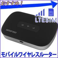 家でも外でもモバイル通信 高速LTE通信 受信時最大150Mbps/送信時最大 50Mbps SIM...