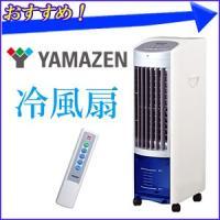 山善 冷風扇 タワー型 FCR-C405 冷風 冷風機 送風 涼風 スイング 涼しい タンク 4L 氷 リモコン キャスター付き YAMAZEN
