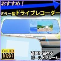 愛車のルームミラーにパーツで取り付けるだけのミラー型ドライブレコーダー。  車内で映像を確認できる液...