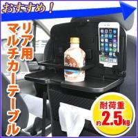 後部座席に便利なテーブルを設置! 長時間のドライブや渋滞中でも車内で快適に過ごせるアイテム! それが...