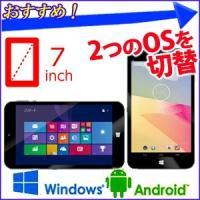 2つのOS「Windows 8.1with Bing/Android 4.4」の切替えはスクリーンを...