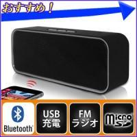 小型で迫力ある音楽を実現  充電機能付きポータブルタイプ  4種類モード+通話ができる ・Bluet...