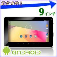 Android搭載でスマホと同じ感覚で使える  9インチの大画面ディスプレイ  クアッドコアプロセッ...