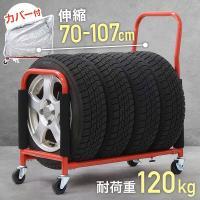 タイヤ4本を一気に運べる台車 タイヤ積載可能本数は4本。 1回の移動で車1台分のタイヤが運べる便利な...