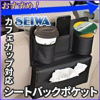 車 シートバック ポケット セイワ SEIWA カフェカップ対応 W972 スマホ ドリンク ティッシュボックス ペットボトル 後部座席 収納
