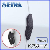 セイワ SEIWA 車用 ドアガード ブラック K395 ドア ガード テープレス 4個入り カーボン 車 プロテクター ぶつかり 防止 挟むだけ