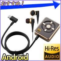 USB OTG対応のスマートフォンなどからハイレゾの音声を再生できる高音質アダプター。 非ハイレゾ楽...