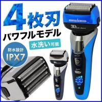 シェーバー メンズ 4枚刃 電気シェーバー 男性用 充電式 電動 髭剃り 防水 水洗い 液晶 出力切替 キワ剃り