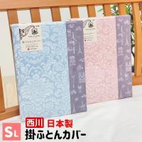 ●サイズ/150×210cm(シングル)   ●組成/綿100%   ●京都西川の品です。  ●日本...