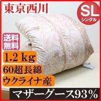 ●サイズ/150×210cm【シングル】  ●側地/綿100% 【60超長綿 抗菌/防臭加工】   ...