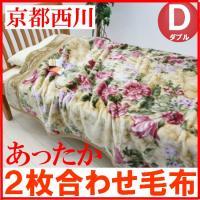 ●サイズ/180×210cm【ダブルサイズ】  ●組成/ポリエステル100%  ●京都西川の品です。...